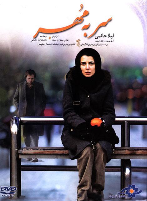 دانلود رایگان فیلم ایرانی سر به مهر لینک مستقیم کیفیت بالا کم حجم 720