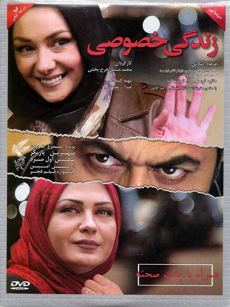 دانلود رایگان فیلم ایرانی زندگی خصوصی لینک مستقیم کیفیت بالا کم حجم HD