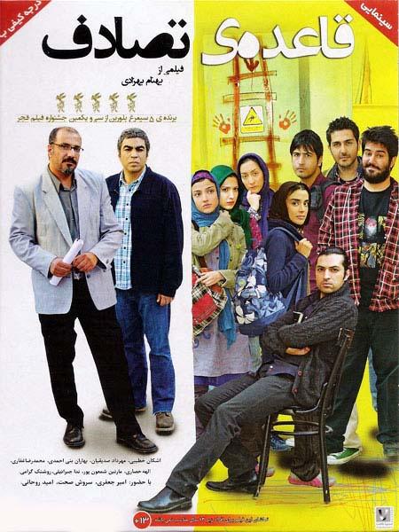 دانلود رایگان فیلم ایرانی قاعده تصادف لینک مستقیم کیفیت بالا کم حجم HD