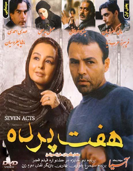 دانلود رایگان فیلم ایرانی هفت پرده لینک مستقیم کیفیت بالا کم حجم HD720