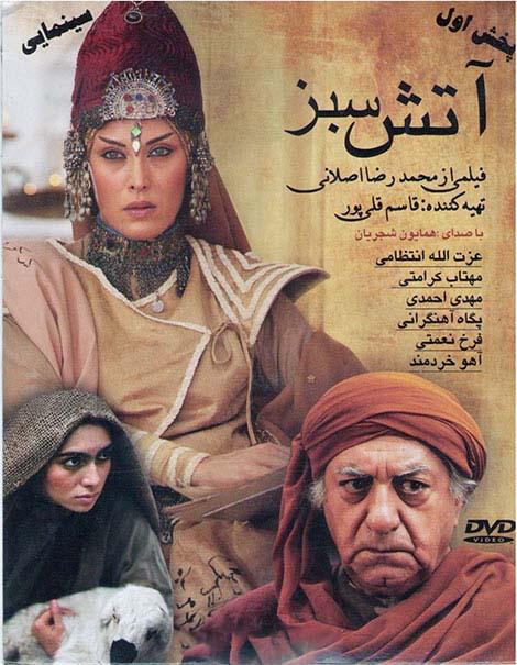 دانلود رایگان فیلم ایرانی آتش سبز لینک مستقیم کیفیت بالا کم حجم HD 720