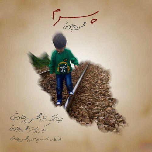 دانلود رایگان آهنگ جدید محسن چاوشی به نام پسرم  با کیفیت بالا kb320
