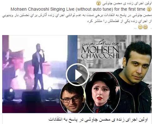 دانلود کلیپ نخستین اجرای زنده محسن چاوشی پاسخ به انتقادات آهنگ متاسفم