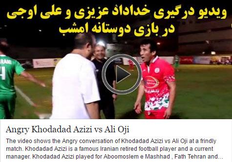 دانلود کلیپ درگیری خداداد عزیزی و علی اوجی در بازی دوستانه امشب