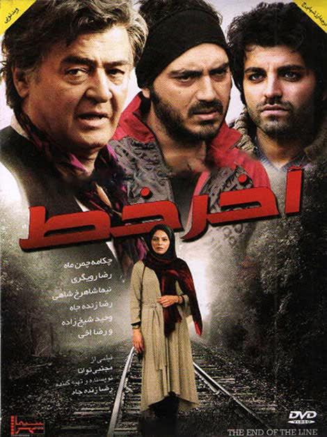 دانلود رایگان فیلم ایرانی آخر خط لینک مستقیم کم حجم کیفیت بالا HD 720