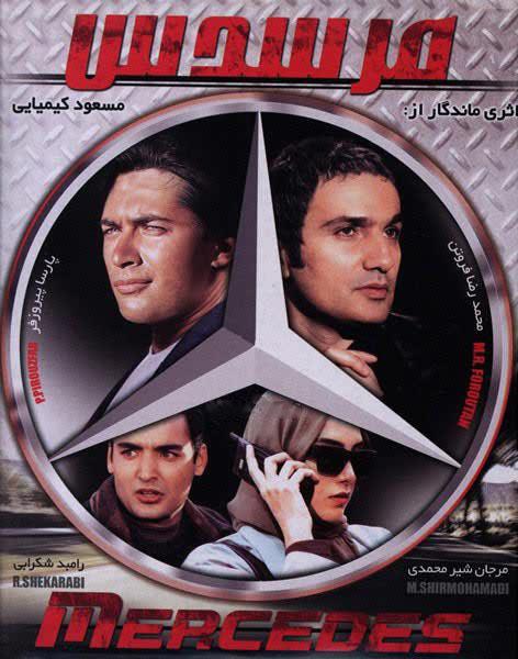 دانلود رایگان فیلم ایرانی مرسدس لینک مستقیم کم حجم کیفیت بالا HD 720