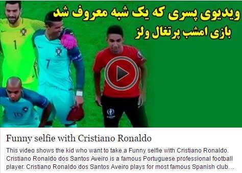 دانلود کلیپ پسر عاشق کریس رونالدو یک شبه معروف شد پرتغال ولز یورو 2016