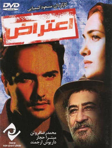 دانلود رایگان فیلم ایرانی اعتراض با لینک مستقیم کم حجم کیفیت بالا عالی HD 720p