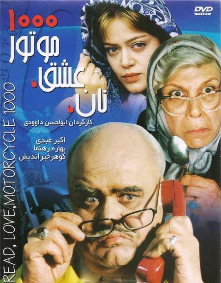 دانلود رایگان فیلم ایرانی نان، عشق، موتور 1000 با لینک مستقیم کم حجم کیفیت بالا عالی HD 720p