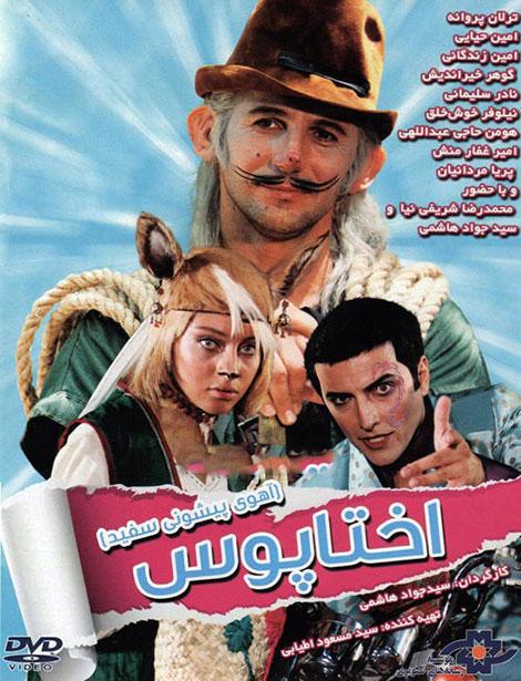 دانلود رایگان فیلم ایرانی اختاپوس با لینک مستقیم کم حجم کیفیت بالا عالی HD 720p