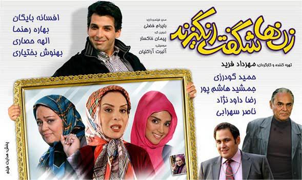 دانلود رایگان فیلم ایرانی زن ها شگفت انگیزند با لینک مستقیم کم حجم کیفیت بالا عالی HD 720p