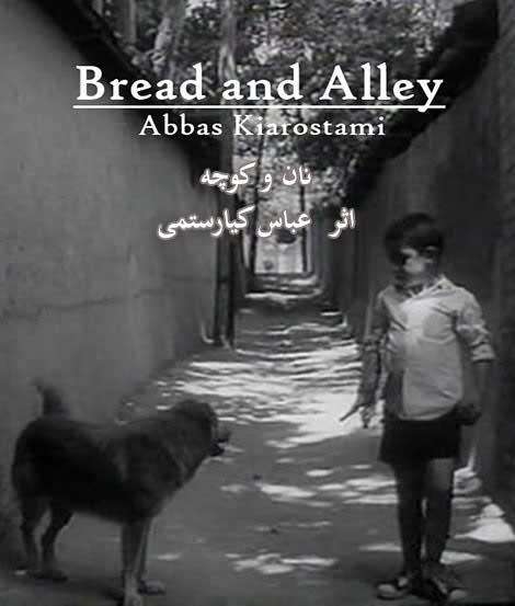دانلود رایگان فیلم ایرانی نان و کوچه با لینک مستقیم کم حجم کیفیت بالا عالی HD 720p
