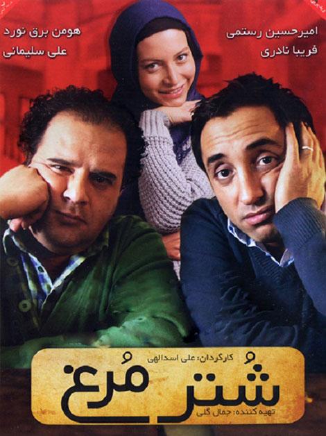 دانلود رایگان فیلم ایرانی شتر مرغ با لینک مستقیم کم حجم کیفیت بالا عالی HD 720p