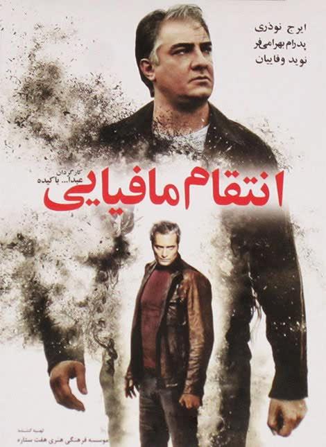 دانلود رایگان فیلم انتقام مافیایی پدرام بهرامی با لینک مستقیم کم حجم