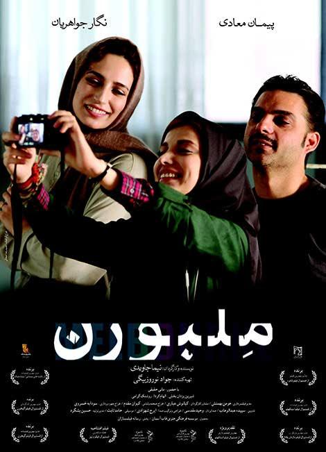 دانلود رایگان کامل فیلم ایرانی ملبورن لینک مستقیم کم حجم کیفیت بالا HD