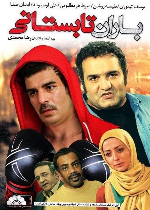 دانلود رایگان کامل فیلم ایرانی جدید باران تابستانی لینک مستقیم کم حجم