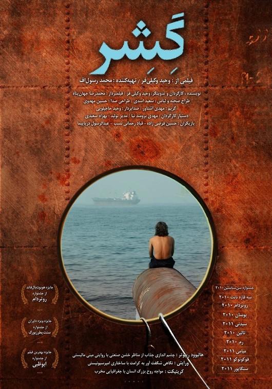 دانلود رایگان کامل فیلم ایرانی جدید گشر لینک مستقیم کم حجم کیفیت بالا