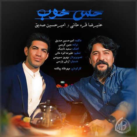 دانلود موزیک ویدیو جدید امیرحسین صدیق و علیرضا قره خانی به نام حس خوب