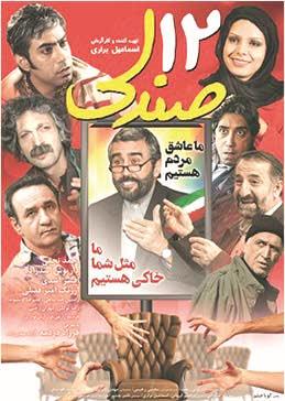 دانلود رایگان کامل فیلم ایرانی جدید 12 صندلی با لینک مستقیم کم حجم HD