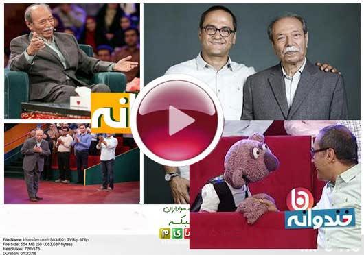 وقتی جناب خان برای علی نصیریان، شهرزاد شد +دانلود ویدیوکلیپ فیلم