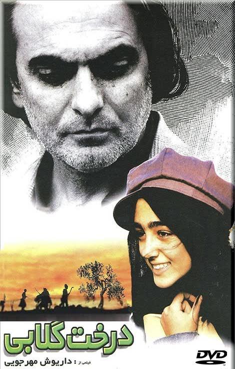 دانلود رایگان کامل فیلم ایرانی درخت گلابی لینک مستقیم کم حجم کیفیت HD