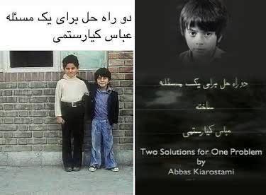 دانلود رایگان کامل فیلم ایرانی 2 راه حل برای 1 مساله از عباس کیارستمی