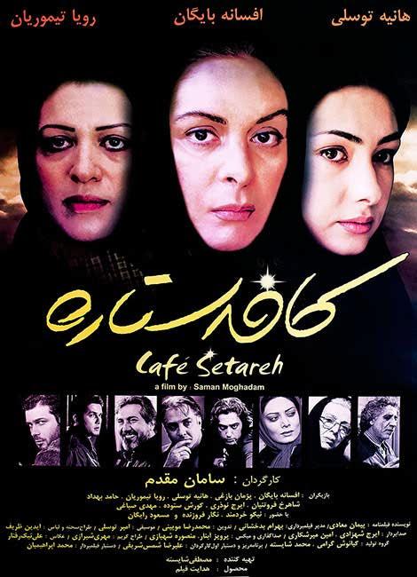 دانلود رایگان کامل فیلم ایرانی کافه ستاره لینک مستقیم کم حجم کیفیت HD