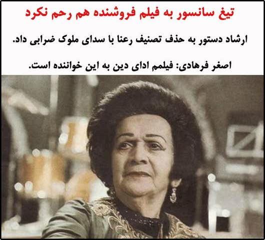دانلود آهنگ رعنا از ملوک ضرابی / سانسور شده فیلم فروشنده اصغر فرهادی