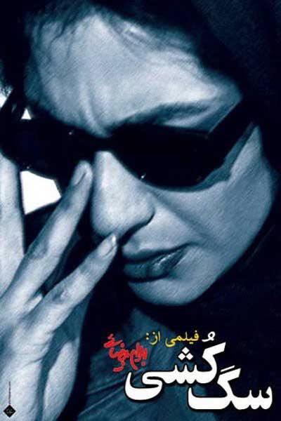 دانلود رایگان کامل فیلم ایرانی سگ کشی با لینک مستقیم کم حجم کیفیت HD