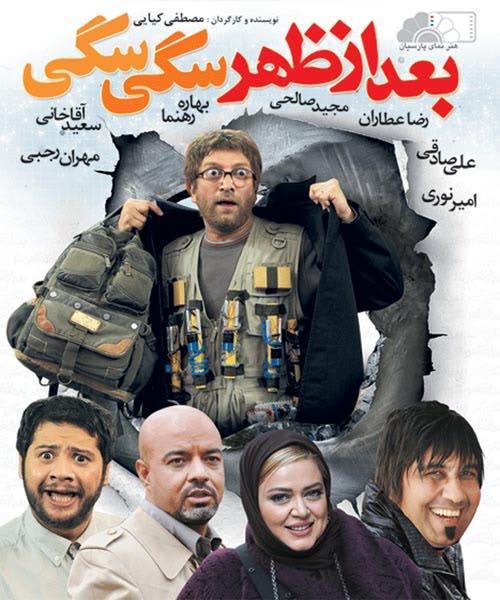 دانلود رایگان کامل فیلم ایرانی بعد از ظهر سگی با لینک مستقیم کم حجم HD