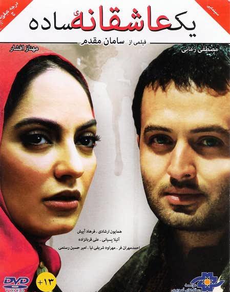 دانلود رایگان کامل فیلم ایرانی 1 عاشقانه ساده لینک مستقیم کیفیت کم حجم