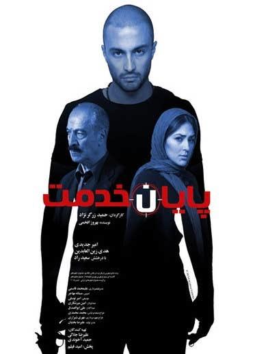 دانلود رایگان کامل فیلم ایرانی جدید پایان خدمت با لینک مستقیم کم حجم