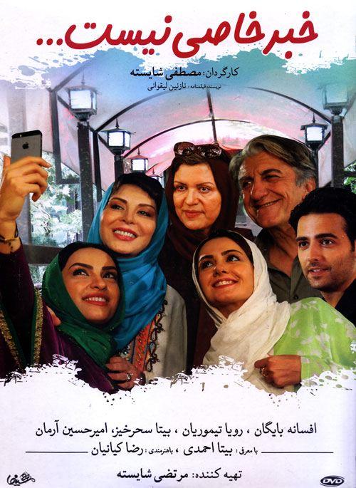 دانلود رایگان کامل فیلم ایرانی جدید خبر خاصی نیست کیفیت بالا عالی HD