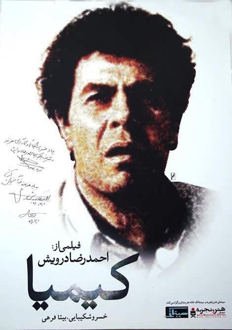 دانلود رایگان کامل فیلم سینمایی ایرانی کیمیا لینک مستقیم کیفیت کم حجم