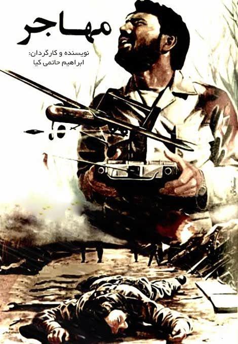 دانلود رایگان کامل فیلم ایرانی جنگی مهاجر با لینک مستقیم کیفیت کم حجم