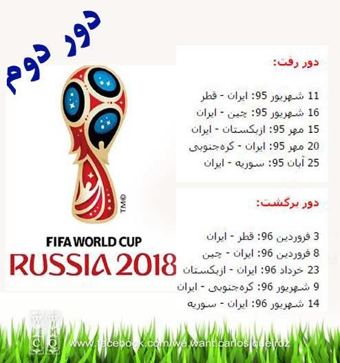 برنامه دور دوم بازی های تیم ملی در مقدماتی جام جهانی 2018