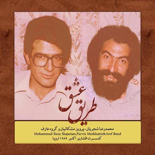 دانلود آلبوم جدید محمدرضا شجریان طریق عشق