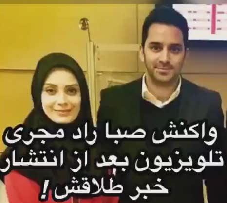 واکنش تند صبا راد به پخش خبر طلاقش