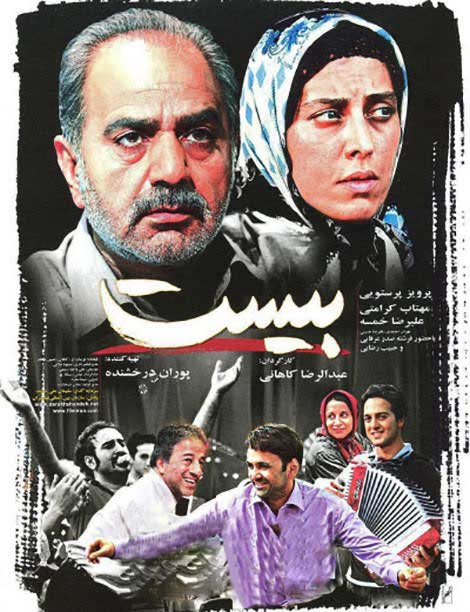 دانلود فیلم 20 عبدالرضا کاهانی