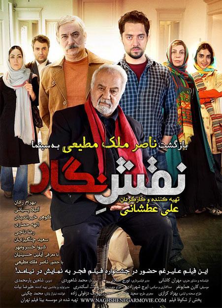 دانلود رایگان فیلم نقش نگار با بازی ناصر ملک مطیعی کیفیت عالی و کم حجم